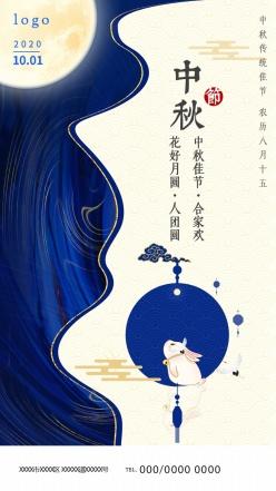 中秋節傳統海報設計PSD