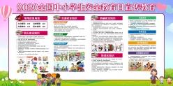 中小學生安全教育知識圖片