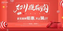 雙十一活動宣傳海報設計