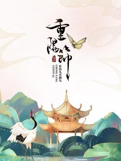九月初九重陽節中國風海報