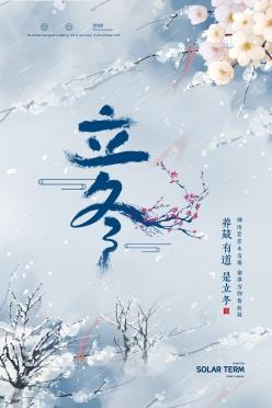 立冬二十四節氣海報素材