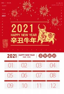 2021牛年日歷模板PSD