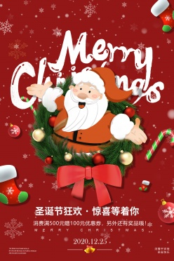 圣誕節狂歡海報設計PSD