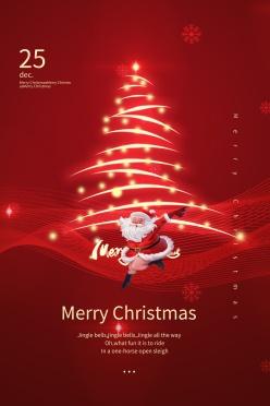 圣誕節快樂海報設計源文件