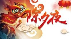 除夕夜中國風傳統海報