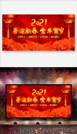 2021紅色喜慶舞臺展板