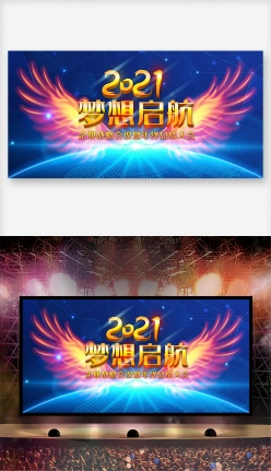 2021藍色科技背景板