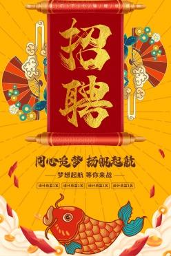 中國風招聘海報設計源文件
