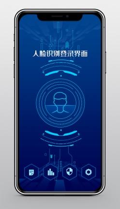 人臉識別手機登錄界面