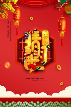 元宵节传统节日海报设计