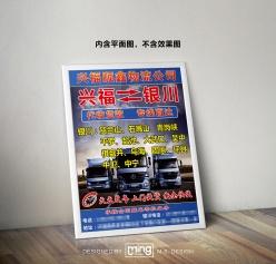 物流业务信息海报设计