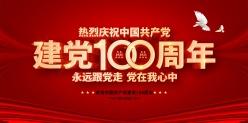 建黨100周年宣傳橫幅