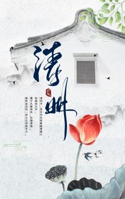 清明節中國風海報設計