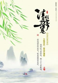 清明節廣告海報設計PSD