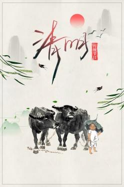 清明節傳統節日海報設計