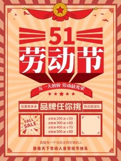 51勞動節促銷海報設計