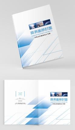 藍色幾何風格畫冊封面