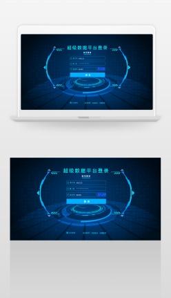 藍色科技光芒登錄界面