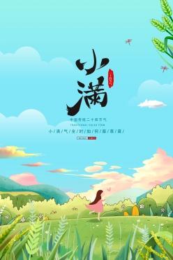 中國傳統二十四節氣海報