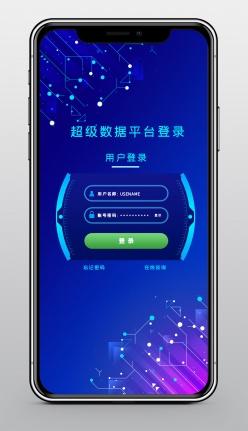 藍色科技感手機登錄界面ui