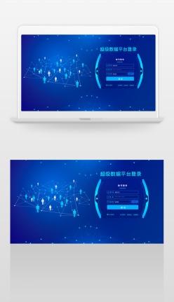 大數據藍色科技風格登錄界面