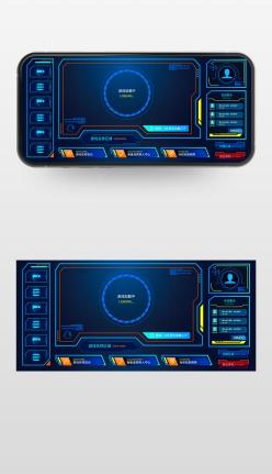 科技感手機游戲ui界面