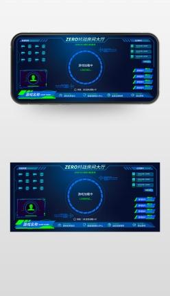 藍色炫酷手機游戲ui界面