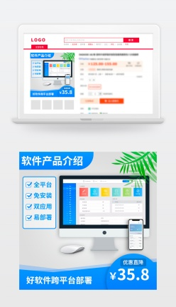 計算機軟件應用電商主圖