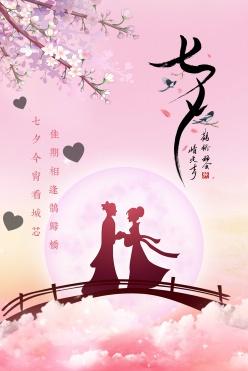 浪漫七夕中國風海報設計
