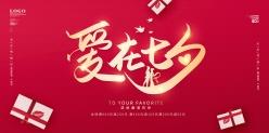 愛在七夕PSD廣告海報