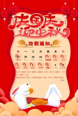 慶國慶迎中秋放假通知海報