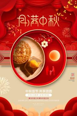 月滿中秋廣告海報設計PSD