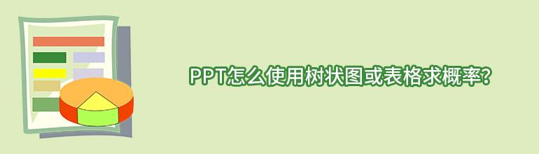 PPT使用樹狀圖或表格求概率教程介紹