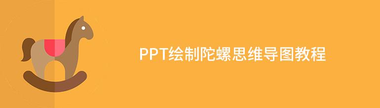 PPT繪制陀螺思維導圖教程