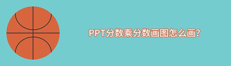 ppt分數乘分數畫圖怎么畫?