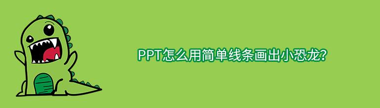 PPT怎么用簡單線條畫出小恐龍?