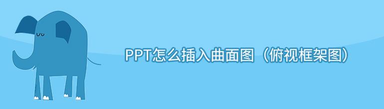 PPT怎么插入曲面圖(俯視框架圖)