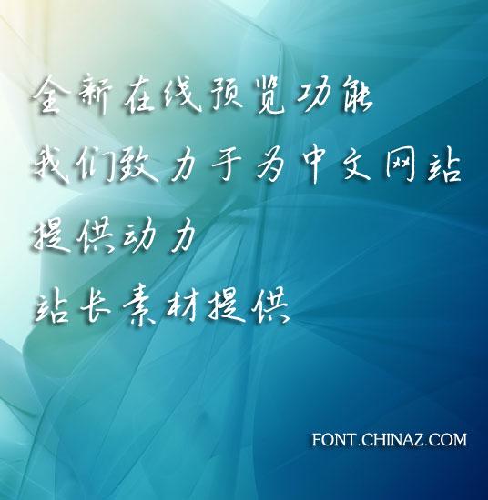 趙九江鋼筆行書字體下載