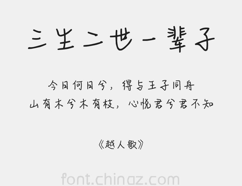 方正手跡-三生二世一輩子字體下載