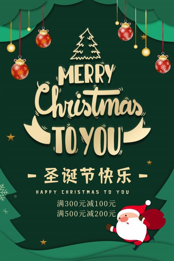 圣誕節快樂促銷海報模板