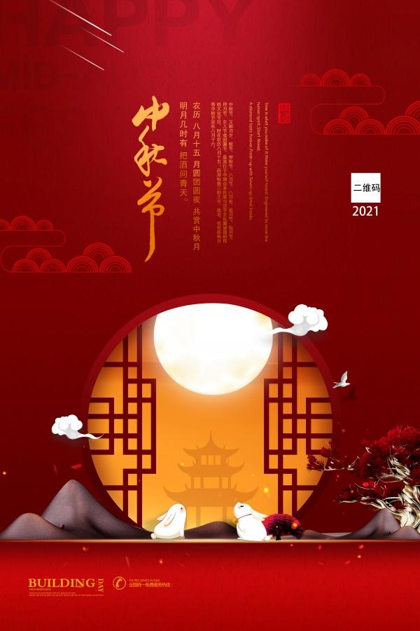中秋節廣告海報設計